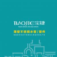 广州宝捷不锈钢管业有限公司