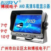博视显示器厂家推出AHD百万高清显示屏10寸汽车同轴监控后视系统新能源显示器