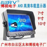 博视新款AHD百万高清车载显示屏倒车后视7寸新能源显示器9寸后视10寸大屏显示