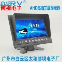 博视首推7寸AHD高清显示器监控系统后视安防百万高清新能源AHD显示屏客车屏