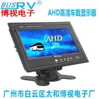 博视首推新款AHD百万高清车载显示屏7寸新能源后视显示器倒车优先大金龙客车屏高清