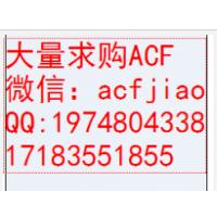 蘇州求購ACF 專業回收ACF AC835A