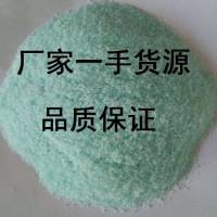 高效絮凝剂硫酸亚铁森源信誉值得信赖