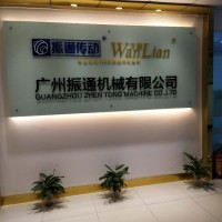 广州振通机械有限公司