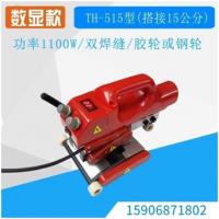 HDPE土工膜焊接机厂家,TH515爬焊机用途,防渗膜焊接机使用方法