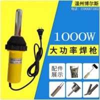 1000W塑料焊抢DSH-A型 PP、PVC焊枪蓬布广告布水箱苫布热风焊接机