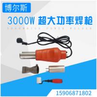 PVC、PE防水卷材热风枪 3000W大功率土工膜塑料焊枪防渗膜吹风机