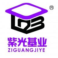 北京紫光基业科教设备制造有限公司