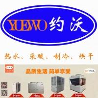 约沃超低温热泵5P采暖制冷空气能热水器