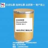 脱氧熊果苷 化妆品级脱氧熊果苷 湖北脱氧熊果苷生产厂家