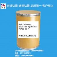 曲酸二棕榈酸酯 79725-98-7 湖北曲酸双棕榈酸酯