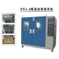 低温血浆速冻机厂家优惠直销