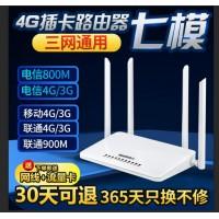 移动WiFi联通电信4g无线转有线直插卡路由器sim移动随身宽带CPE