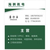 高价回收西门子PLC模块回收闲置模块
