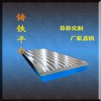 厂家直销铸铁平板 划线平板 检验平台 t型槽平台