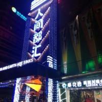 深圳市天上人间都汇餐饮有限公司