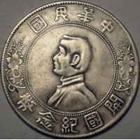 厦门开国纪念币鉴定交易中心