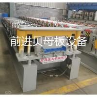 全自动430型贝母板压型机 铝镁锰屋面板机