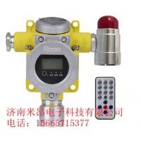 溴素泄露报警器-有毒气体浓度报警器-固定式探头