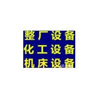 苏州一级资质承接昆山厂房拆除 钢结构拆除 化工厂整厂设备拆除回收