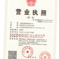 上海彦楚机械有限公司