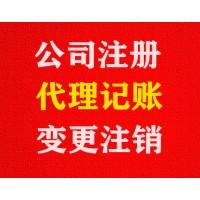 烟台注册公司 商标 认准财税专家隆杰财税