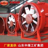 矿用隔爆型压入式轴流局部通风机厂家直供 中煤