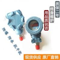 供应胶州恒压供水数显型压力传感器生产厂家|气液压油防爆压力变送器现货