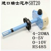 青岛温湿度传感器|暖通空调管道温湿度变送器4-20MA