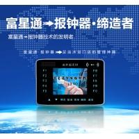 赣州市桑拿刷卡报钟王洗浴报钟系统自动排钟软件
