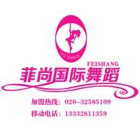 广州菲尚舞蹈艺术有限公司