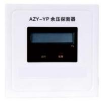 正压送风余压监控系统AZY-Y方案厂家西安亚川电力科技有限公司
