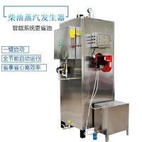 电蒸汽发生器工业锅炉商用环保节能煮豆浆做豆腐蒸酿专用
