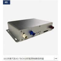 新能源电动汽车共享汽车TBOX终端规