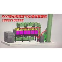 活性炭吸附-脱附催化燃烧图纸/RCO废气处理图纸