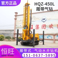 山东恒旺出售履带气动水井钻机 HQZ-450L一天一口井