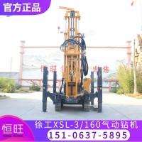 XSL3/160徐工工程机械钻机  青岛施工300米深水井钻机