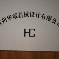 苏州华策机械设计有限公司