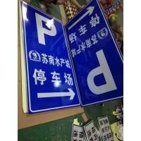 启科交通生产安全标识警告牌