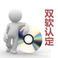 淄博申报双软认证需要准备的材料和流程