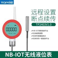 高精度NB-IOT无线液位表TP2403V1.0低功耗远程监控工业级