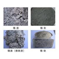 滄州錫渣錫灰回收,環保無鉛錫塊高價收購,焊錫絲條公司童叟無欺