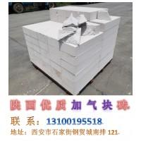 韓城加氣塊廠家西安加氣塊銷售價格
