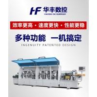广西华丰数控供应木工全自动封边机,板式家具封边机多少钱一台