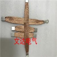 导电静电镀锡跨接线,文达电气,铜跨接线厂家