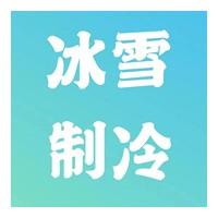 阜阳冰雪制冷设备工程有限公司