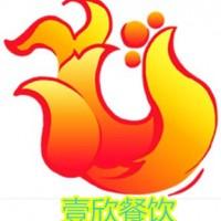 成都壹欣餐饮管理有限公司(自然人独资)