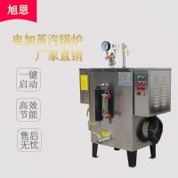100kg旭恩供应蒸汽发生器