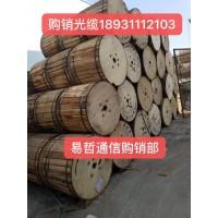 河北藁城市高價回收48芯室外光纜
