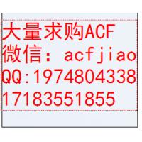 廈門求購ACf 現收購日立ACF AC832